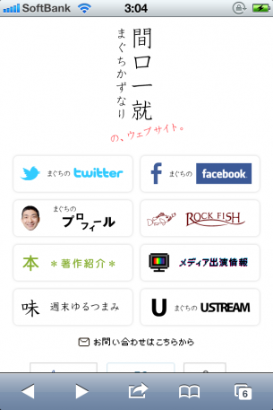 URL:http://maguchikazunari.jp/sp/