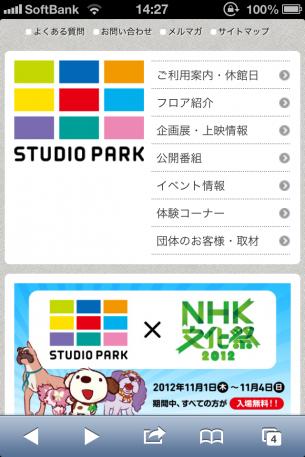 NHKスタジオパークのサイト