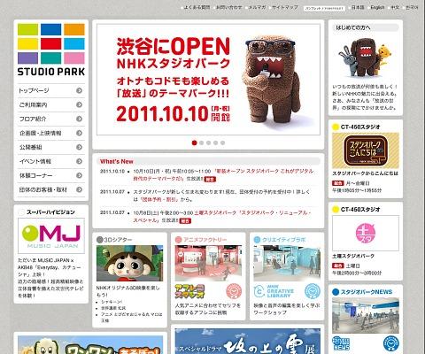 PC Webデザイン NHKスタジオパーク