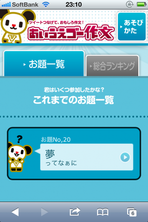 URL:http://aiuego.jp/smt/
