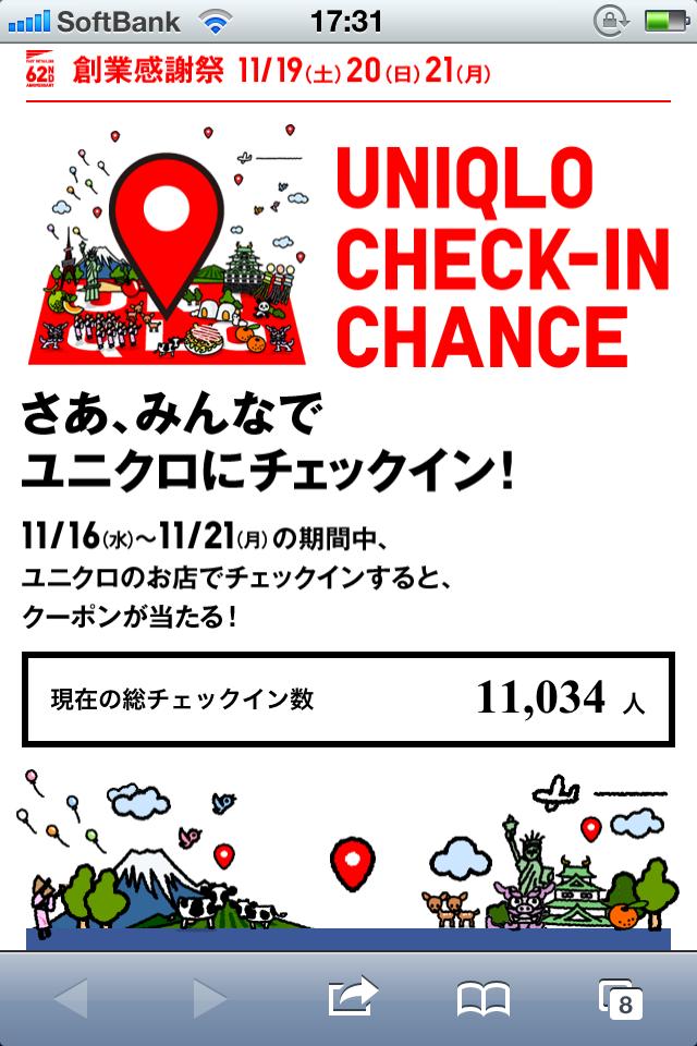 UNIQLO CHECK-IN CHANCE - 創業感謝祭特別企画