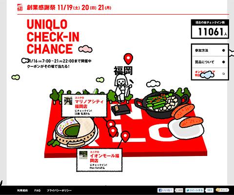 PC Webデザイン UNIQLO CHECK-IN CHANCE - 創業感謝祭特別企画