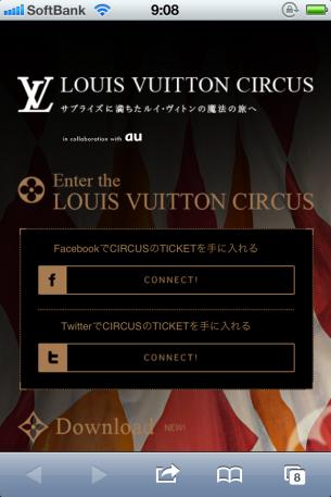 iPhoneWebデザイン LOUIS VUITTON CIRCUS サプライズに満ちたルイ・ヴィトンの魔法の旅へ