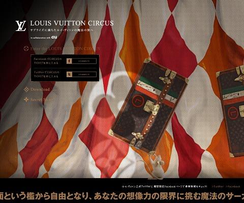 PC Webデザイン LOUIS VUITTON CIRCUS サプライズに満ちたルイ・ヴィトンの魔法の旅へ