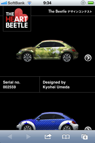 iPhoneWebデザイン Volkswagen The Heart Beetle-The Beetle デザインコンテスト