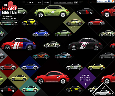 PC Webデザイン Volkswagen The Heart Beetle-The Beetle デザインコンテスト
