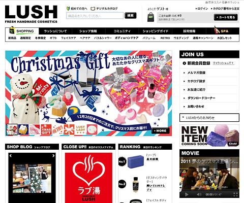 PC Webデザイン LUSH ONLINE