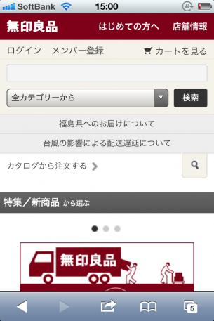 URL:http://www.muji.net/store/
