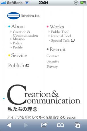 株式会社 太平社のサイト