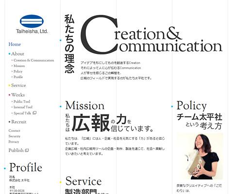 PC Webデザイン 株式会社 太平社