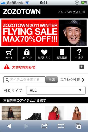日本最大級のファッション通販サイト – ZOZOTOWNのサイト