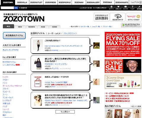 PC Webデザイン 日本最大級のファッション通販サイト - ZOZOTOWN