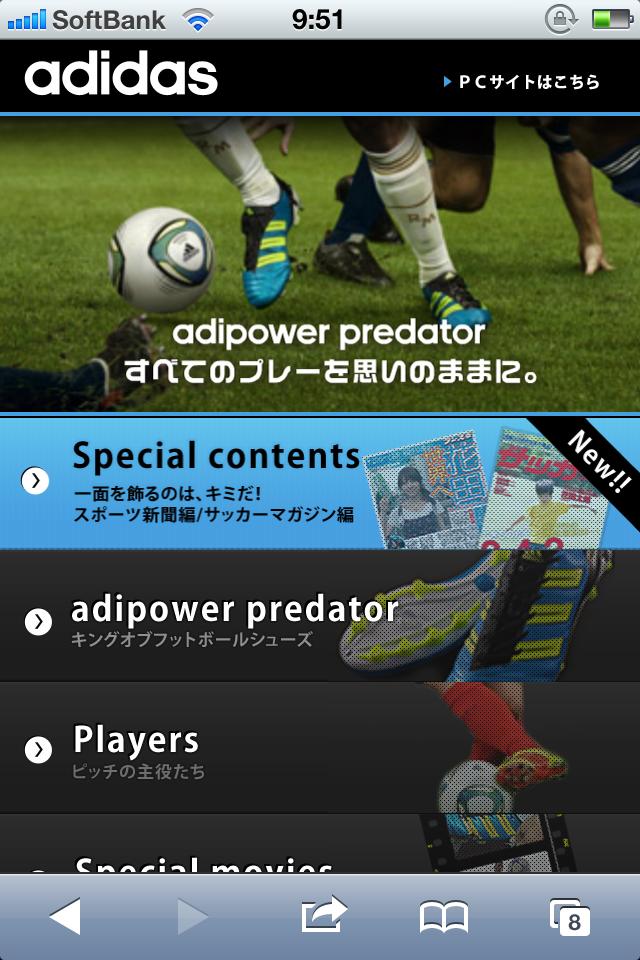 adipower predator アディパワー プレデター |all powerful ピッチの主役はキミだ。