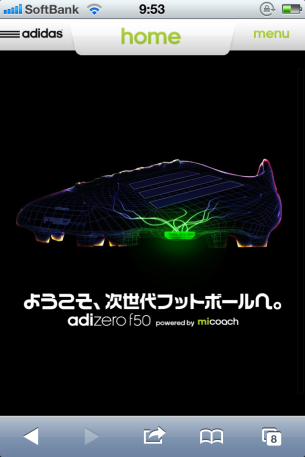 iPhone Webデザイン adizero f50 Powered by miCoach