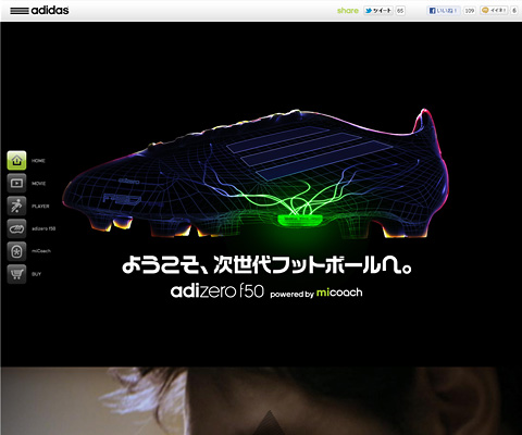 PC Webデザイン adizero f50 Powered by miCoach