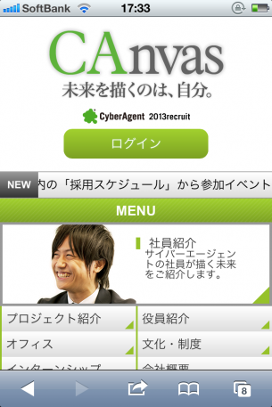 iPhone Webデザイン CyberAgent Recruit 2013