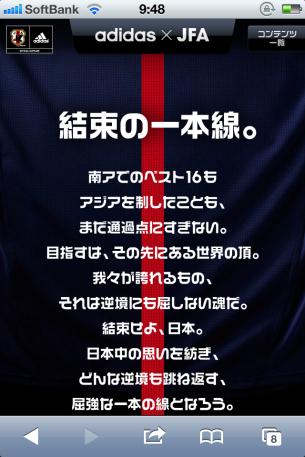 URL:http://adidas.jp/JFA/sp/