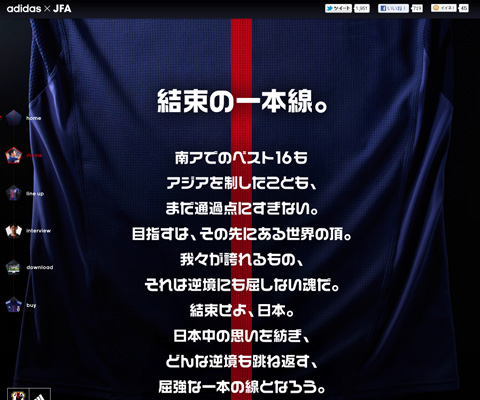 PC Webデザイン adidas x サッカー日本代表