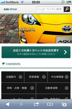 URL:http://www.sapporo-toyopet.jp/smp/