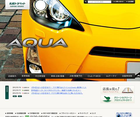 PC Webデザイン プリウスα・マークX・アクアなどトヨタ車のことなら札幌トヨペット