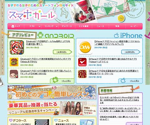 PC Webデザイン スマホガール