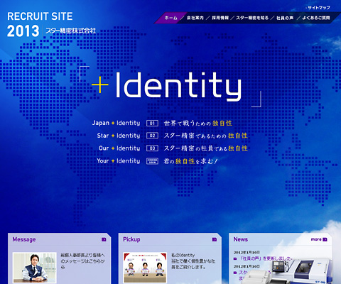 PC Webデザイン RECRUIT SITE 2013 スター精密株式会社