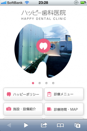 iPhone Webデザイン ハッピー歯科医院