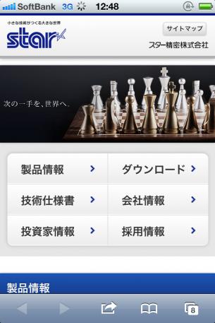 URL:http://www.star-m.jp/