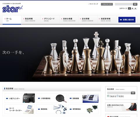 PC Webデザイン スター精密株式会社 | 小さな技術がつくる大きな世界