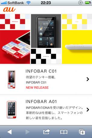 INFOBAR | auのサイト