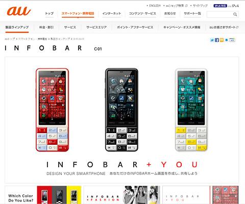 PC Webデザイン INFOBAR
