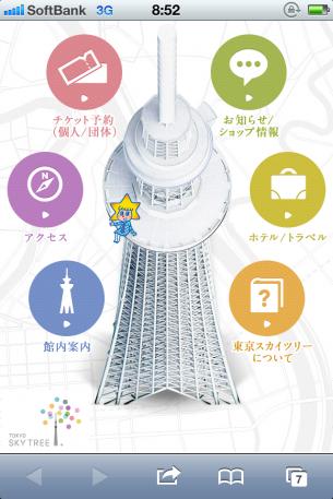URL:http://www.tokyo-skytree.jp/sp/