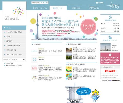 PC Webデザイン 東京スカイツリー TOKYO SKYTREE