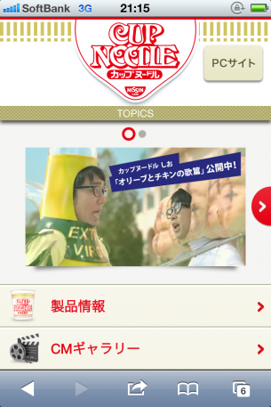 iPhone Webデザイン 日清カップヌードル|CUPNOODLE
