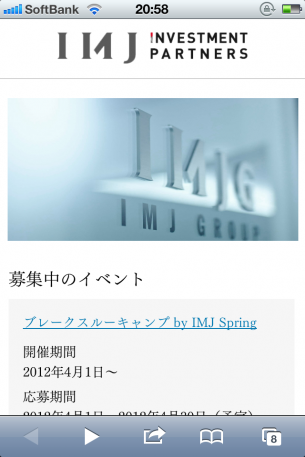 iPhone Webデザイン IMJ Investment Partnears
