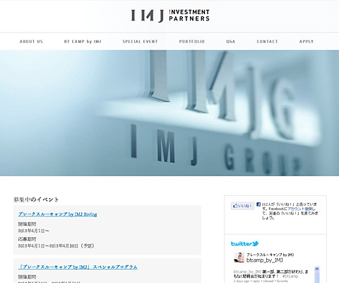 PC Webデザイン IMJ Investment Partnears