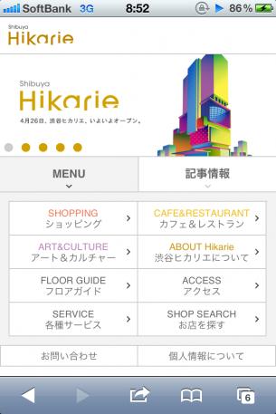URL:http://www.hikarie.jp/sp/