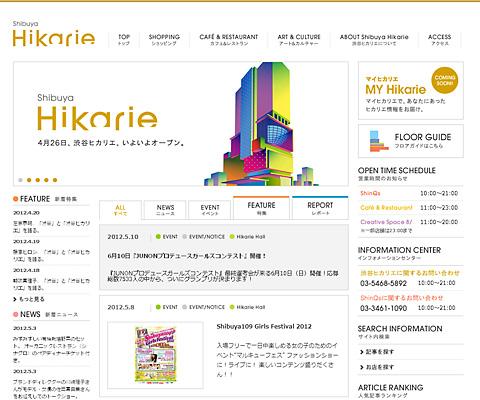PC Webデザイン 渋谷ヒカリエ/Shibuya Hikarie