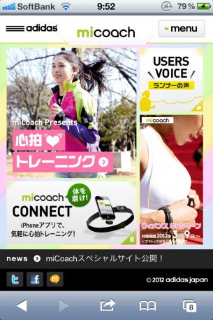 adidas miCoach | アディダス マイコーチのサイト