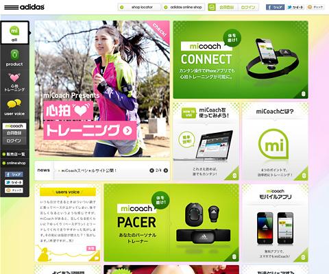 PC Webデザイン adidas miCoach | アディダス マイコーチ