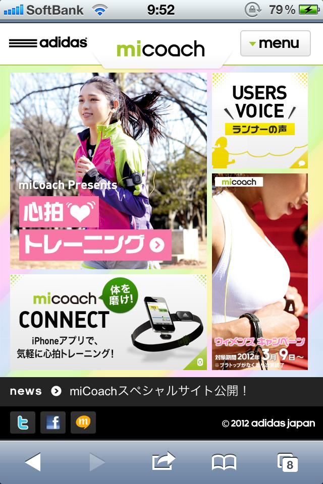 adidas miCoach | アディダス マイコーチ