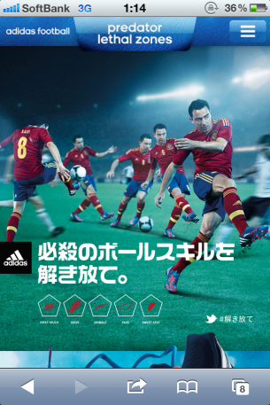 iPhone Webデザイン adidas football predator lethal zones
