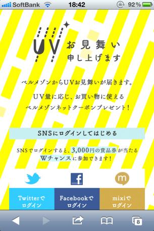 UVお見舞い申し上げます(ベルメゾンネット)のサイト