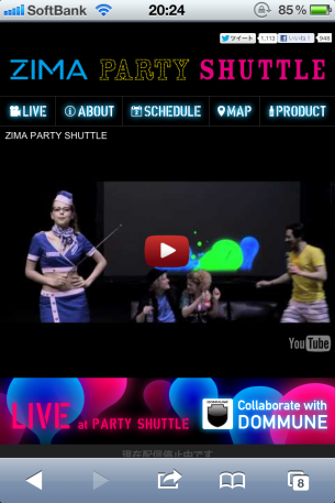 iPhone Webデザイン FUN FORCE | ZIMA PARTY SHUTTLE