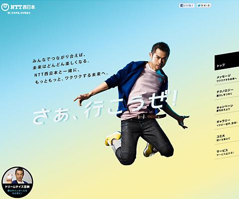PC Webデザイン NTT西日本 | さぁ、行こうぜ!