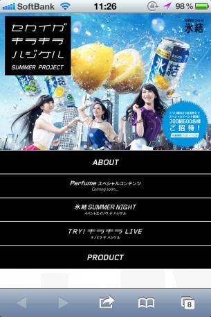 KIRIN 氷結 presents - セカイガ キラキラ ハジケル Summer Projectのサイト