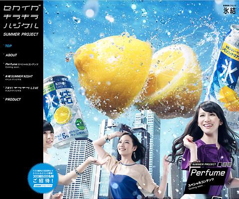 PC Webデザイン KIRIN 氷結 presents - セカイガ キラキラ ハジケル Summer Project