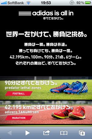 世界一をかけて、勝負に挑め。 | adidasのサイト