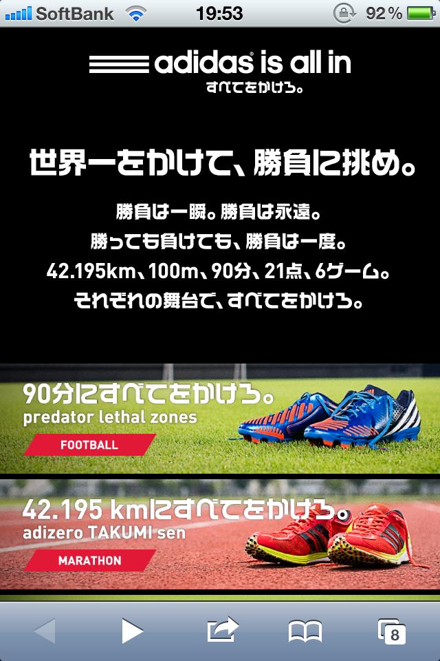 世界一をかけて、勝負に挑め。 | adidas