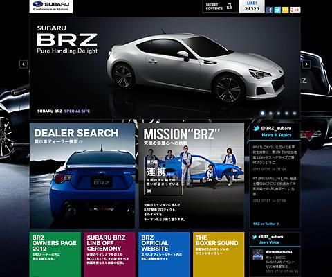 PC Webデザイン SUBARU : BRZ Special Site